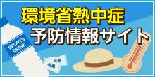 環境省熱中症予防情報サイト